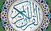 الفرق بين الحُزْنِ والحَزَنْ في القرآنالكريم